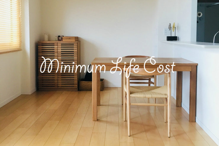 夫婦二人暮らしのミニマムライフコストって?必要最低限の生活費は20万円以下の内訳公開!